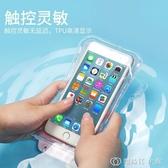手機防水袋潛水手機套通用觸屏游泳防水手機殼掛脖防塵包華為蘋果 創時代防水袋