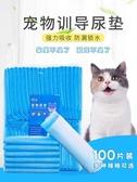 寵物尿布墊 貓咪尿墊貓尿片尿不濕尿布墊片寵物狗狗尿墊吸水貓用一次性生產墊 【免運】