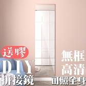 高清防爆玻璃組合鏡 25cm4片裝【MM090】全身鏡 穿衣鏡 梳妝鏡 試衣鏡 化妝鏡 DIY自由拼裝