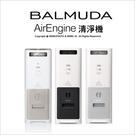 ★AirEngine 1100+24期零利率★BALMUDA 百慕達 AirEngine AE 1100 空氣清淨機 公司貨 PM2.5★ 薪創