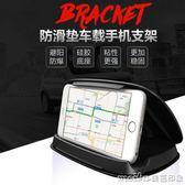 防滑墊車載手機支架儀表中控臺汽車用硅膠蘋果手機座iPhone導航儀 美芭