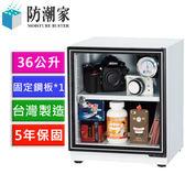 【一般型】防潮家 SD-48和緩除濕電子防潮箱36公升(白) 【狂降76折★再送擦拭布+防水噴