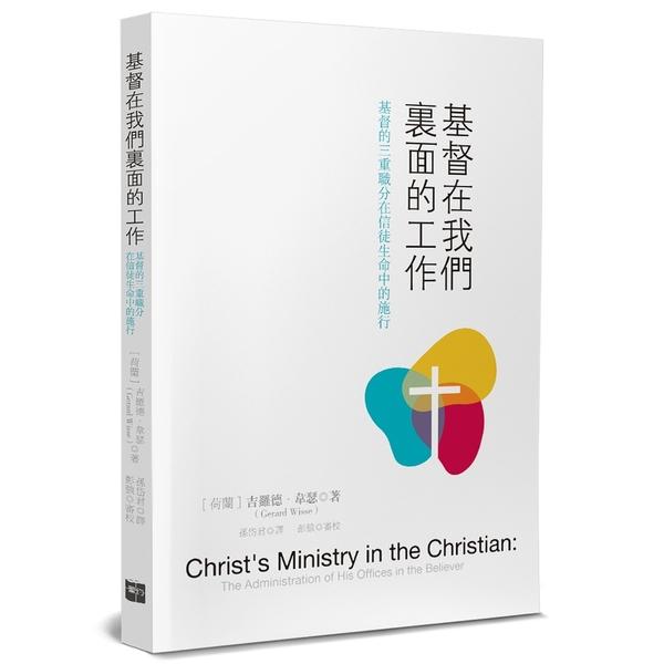 基督在我們裏面的工作(基督的三重職分在信徒生命中的施行)