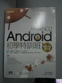 【書寶二手書T4/電腦_QHZ】Android初學特訓班4/e_文淵閣工作室_無光碟