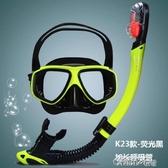潛水鏡 呼吸管套裝潛伏 全乾式 兒童成人 高清    雙12