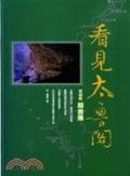 二手書博民逛書店 《看見太魯閣》 R2Y ISBN:9576306248│葉世文,陳義芝等