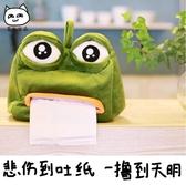 好康推薦!悲傷蛙抽紙盒精神污染動漫周邊卡通惡搞收納盒二次元-快速出貨