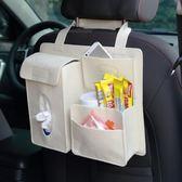 汽車椅背袋座椅后背雜物掛袋收納箱儲物袋【熊貓本】