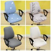 訂製通用電腦椅套罩分體辦公室椅子套網吧旋轉座椅套靠背椅背套凳子套 聖誕節禮物