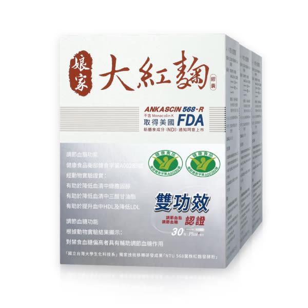 娘家大紅麴30粒3入/組 娘家系列產品【杏一】