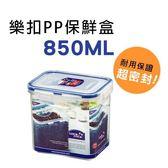 樂扣PP保鮮盒 方形 850ML 收納盒 微波盒 食物保鮮 冰箱冷藏 廚房用品 《SV4438》快樂生活網