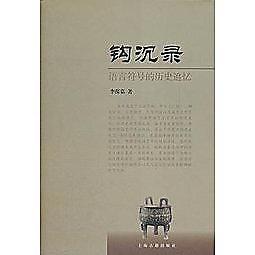 簡體書-十日到貨 R3Y【鉤沈錄--語言符號的歷史追憶】 9787532562046 上海古籍出版社 作者:李