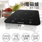 【國際牌Panasonic】IH電磁爐 KY-T30-超下殺