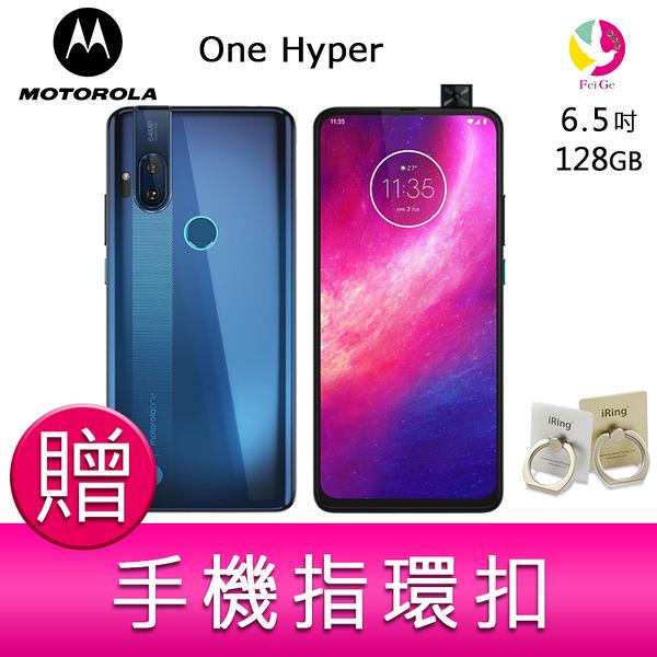 分期0利率 MOTOROLA One Hyper (4G/128G) 升降式前鏡+6.5吋防潑水手機 贈『手機指環扣 *1』