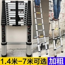 1.4M伸縮梯 加厚鋁合金 多功能伸縮梯 單面梯直梯家用梯 升降梯折疊室內