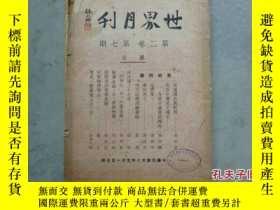 二手書博民逛書店罕見民國37年《世界月刊》第2卷第7期Y135958