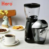 Hero磨豆機 電動咖啡豆研磨機家用磨咖啡機研磨機磨粉機1秒出粉 JA2316『美鞋公社』