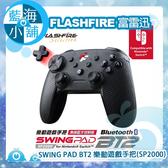 FlashFire 富雷迅 SWING PAD BT2 樂動遊戲手把(SP2000)(無線藍芽控制版)
