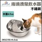 *WANG*美國Pioneer Pet雨...