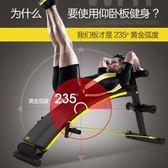 仰臥板仰臥起坐健身器材家用男腹肌板運動輔助器收腹鍛煉多功能仰臥板wy