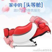 家用全自動太空艙智慧電動按摩器多功能沙發全身揉捏老年人按摩椅QM 美芭