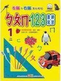 幼福彩色練習本-123.ㄅㄆㄇ書寫練習