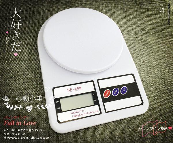 心動小羊^^電子秤 廚房必備品 點心工具 手工皂1g-3公斤