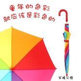 兒童傘直柄超輕彩虹雨傘  百姓公館