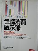 【書寶二手書T8/兩性關係_BCT】色情消費啟示錄_潘蜜拉.保羅