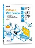 文科生也可以輕鬆學習網路爬蟲:Python+Web Scraper