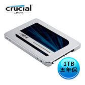 Micron 美光 Crucial MX500 1TB SATAⅢ SSD 固態硬碟 五年保固