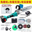 電鋸 角磨機 鋰電池電動電鋸 充電式伐木鋸 戶外兩用多功能小型