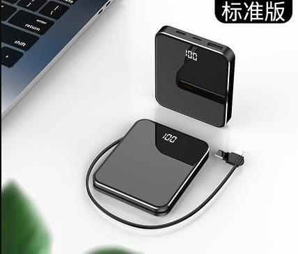 行動電源 迷你20000毫安自帶線大容量 寶超薄便攜小巧專用行動電源