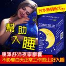 COMEZE康澤 舒沛夜寧膠囊(30粒/盒) GABA、酸棗仁、芝麻素(買一送一再加贈-高單位B群)