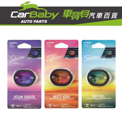 【車寶貝推薦】CARMATE SHORE 冷氣孔芳香劑(海洋/水漾/清新)