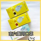 南六醫用口罩 (未滅菌) 成人 50入/盒 (雙鋼印) MIT台灣製造 | OS小舖