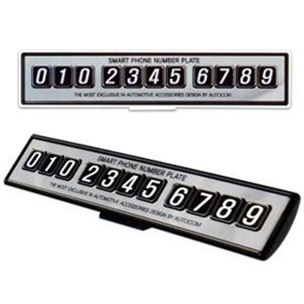 車之嚴選 cars_go 汽車用品【AS-3721】韓國 AUTOCOM 車用電話留言板 智慧型手機號碼留言板(黑框)