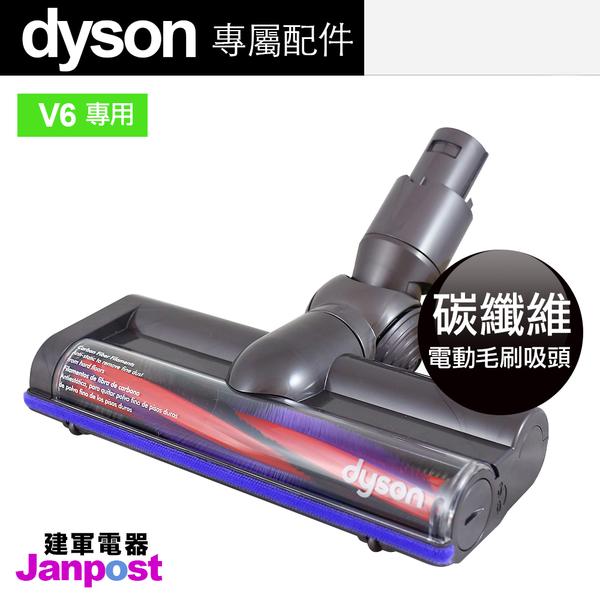 Dyson 戴森 motorhead 主吸頭 DC58 DC59 DC61 DC62 V6使用 /全新原廠/建軍電器