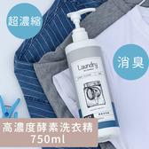 淨毒五郎高濃度酵素洗衣精750ml