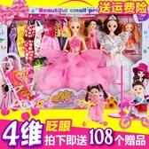 芭比娃娃 芭比特大娃娃套裝禮盒女孩公主玩具別墅城堡大號 生日禮物
