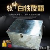 工具箱 大號白鐵皮工具鐵箱子長方形收納通用不銹鋼箱帶鎖加厚工業級定做LX  新品 爾碩