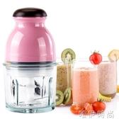 果汁機家用多功能水果原汁機玻璃杯小型電動輔食攪拌料理機碎肉機 唯伊時尚