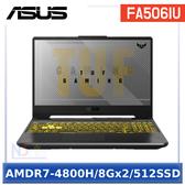 【限時送4好禮】 ASUS FA506IU-0041A4800H 15.6吋 【0利率】 筆電 (AMDR7-4800H/8G/512SSD/W10)