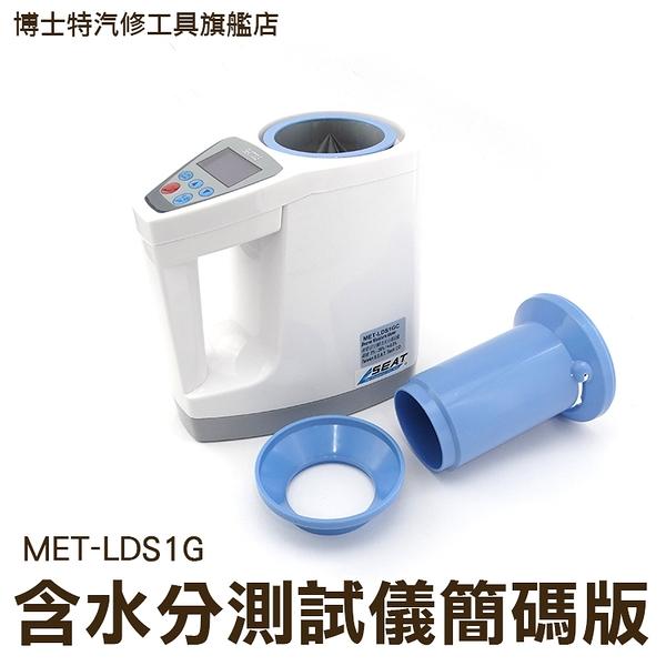 咖啡豆含水分測試儀 電腦穀物水分測定儀 糧食 豆類穀物含水分測試儀 測濕器 水份測定儀 測LDS1G