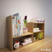 『伊人雅舍』書架創意桌面書架置物架兒童宿舍書柜書架 ys3916