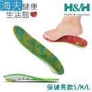 【海夫健康生活館】南良H&H 足弓 支撐型 減壓鞋墊 保健男款 顏色隨機出貨(S/M/L)