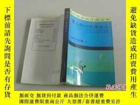 二手書博民逛書店罕見男人的一半是女人11398 中國作家協會創作研究室選編 時代