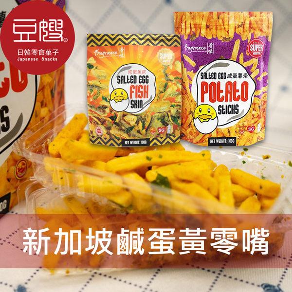 【豆嫂】新加坡零食 鹹蛋黃零嘴(薯條/魚皮)