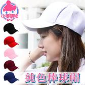 現貨 快速出貨【小麥購物】純色棒球帽 百搭 棒球帽 簡約經典純色時尚棒球帽【Y059】