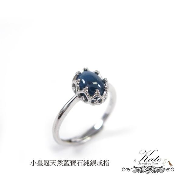 小皇冠天然藍寶石純銀戒指 沉穩藍 結婚周年 活圍 珠寶等級 925 純銀寶石戒指 KATE銀飾
